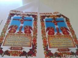 Рушники Ритуальные 1,5м