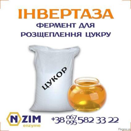 Сахараза (Инвертаза) ENZIM - Фермент для расщепления сахара