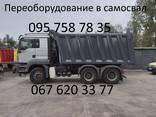 Самосвальные кузова для карьерных грузов. Ломовоз. - фото 6