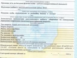 Санитарный паспорт на рентген кабинет