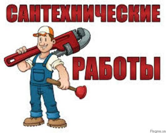 Сантехнические работы в Феодосии