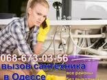 Сантехник Одесса-отопление, водопровод, канализация - фото 1