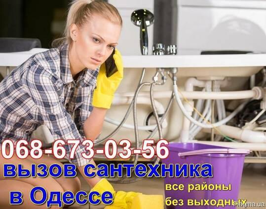 Сантехник Одесса-отопление, водопровод, канализация
