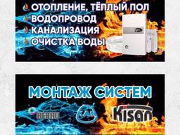 Сантехник ( отопление, водопровод, тёплый пол, очистка воды)