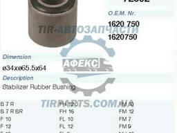 Сайлентблок стабилизатора Volvo Truck F…FL…. FH… (1620750. ..