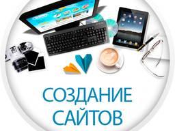 Сайт под ключ, веб-дизайн, программирование, нужен сайт