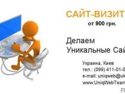 Сайт-визитка от 900 грн