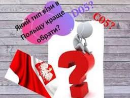 Сбор документов на Визу в Посольство Польши. Виза