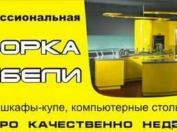 Сборка, разборка, установка и ремонт корпусной мебели