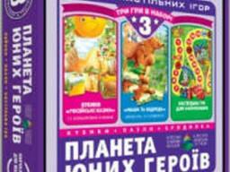 """Сборник игр 3 в 1 Планета юных героев"""""""""""
