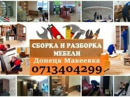 Сборщик мебели Ремонт сборка разборка упаковка мебели Донецк