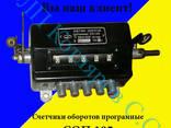 Счетчик оборотов программный СОП-105 (СОП.105)