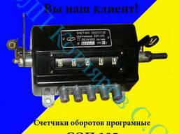 Счетчик оборотов программный СОП-105 (СОП. 105)