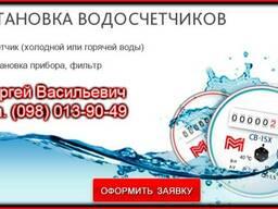 Счётчик на холодную воду – продажа и установка