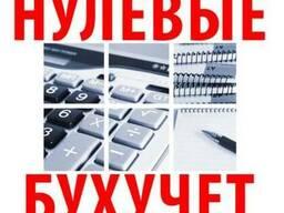 Сдача отчетов - ЕСВ, нулевых, годовых, Академгородок