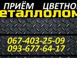 Сдать цветной металлолом в Киеве дорого
