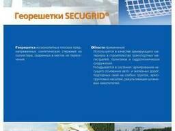 Secugrid Секугрид георешетка укрепление стабилизация Киев