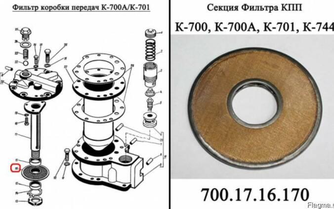 Секция фильтра 700.17.16.170