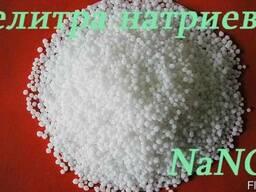 Селитра натриевая, Натрий азотнокислый - фото 1