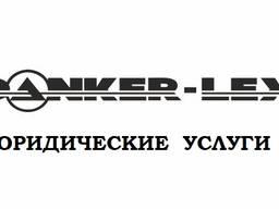 Юридические услуги. Danker-lex