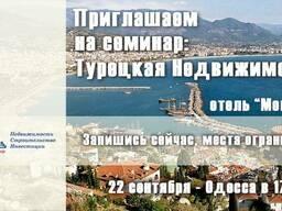 Семинар о Турецкой Недвижимости