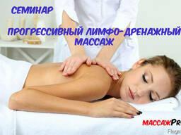 Семинар «Прогрессивный лимфодренажный массаж»