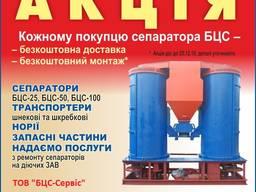 Сепаратор БЦС-25, БЦС-50, БЦС-100, БЦС от производителя
