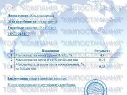 Серная кислота (раствор 43%)