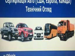 Сертифікація Сертификация Авто Киев -США, Европа, Грузия