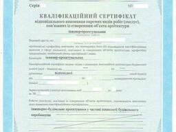 Сертификат архитектора, проектировщика