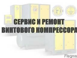 Сервис и ремонт винтового компрессора