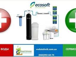 Сервисное обслуживание систем очистки воды Ирпень, Буча