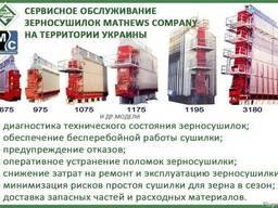Сервисное обслуживание зерносушилки Mathews Company (Метьюс)