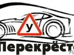 Сеть Автошкол Перекрёсток Киев