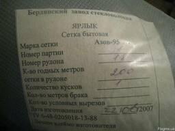 """Сетка бытовая противомаскитная """"Азов 95"""" - фото 2"""
