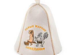 Шапка для сауны с вышивкой 'Самые жаркие пожелания ', Saunapro