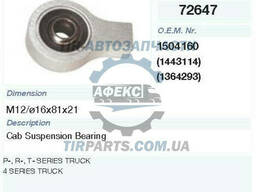 Шарнир кабины поворотный Scania 4 серия (1364293 | 72647CNT)