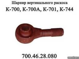 Шарнир нижний 700. 46. 28. 080 вертикального раскоса