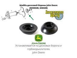 Шайба дисковой бороны John Deere (KK5032B, G5032B)