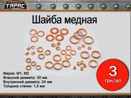 Шайба медная марок М1, М2 30*24*1, 5