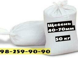 Щебень гранитный 40-70 мм в мешке