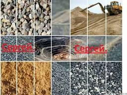 Щебень. Песок. Отсев. Бетон. Керамзит. Цемент.