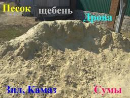 Щебень Песок резак (намывной), горный (каръерный). Зил КамАЗ
