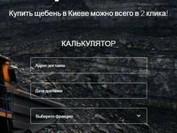 Щебень   Речной песок   Бетонные смеси   Киев   - фото 4