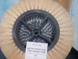 Щетка полировальная D 240 1503 тампик гриб. Кол-во - 583 шт