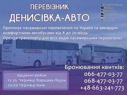 Щоденні рейси до Польщі та Києва. Замовити автобус