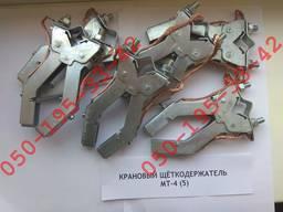 Щёткодержатель крановый МТ-4(5)