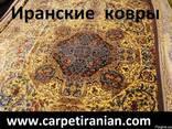 Шелковые персидские ковры ручной работы - фото 2