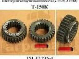 Шестерня ходоуменьшителя Т-150К (151. 37. 235-4)