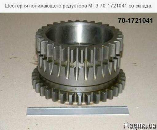 Шестерня МТЗ 70-1721041